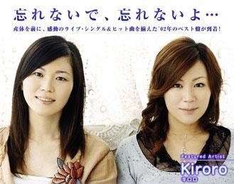 [Video] เพลง keroro หน้าตาคนร้องของแต่ละเพลง Kiroro1